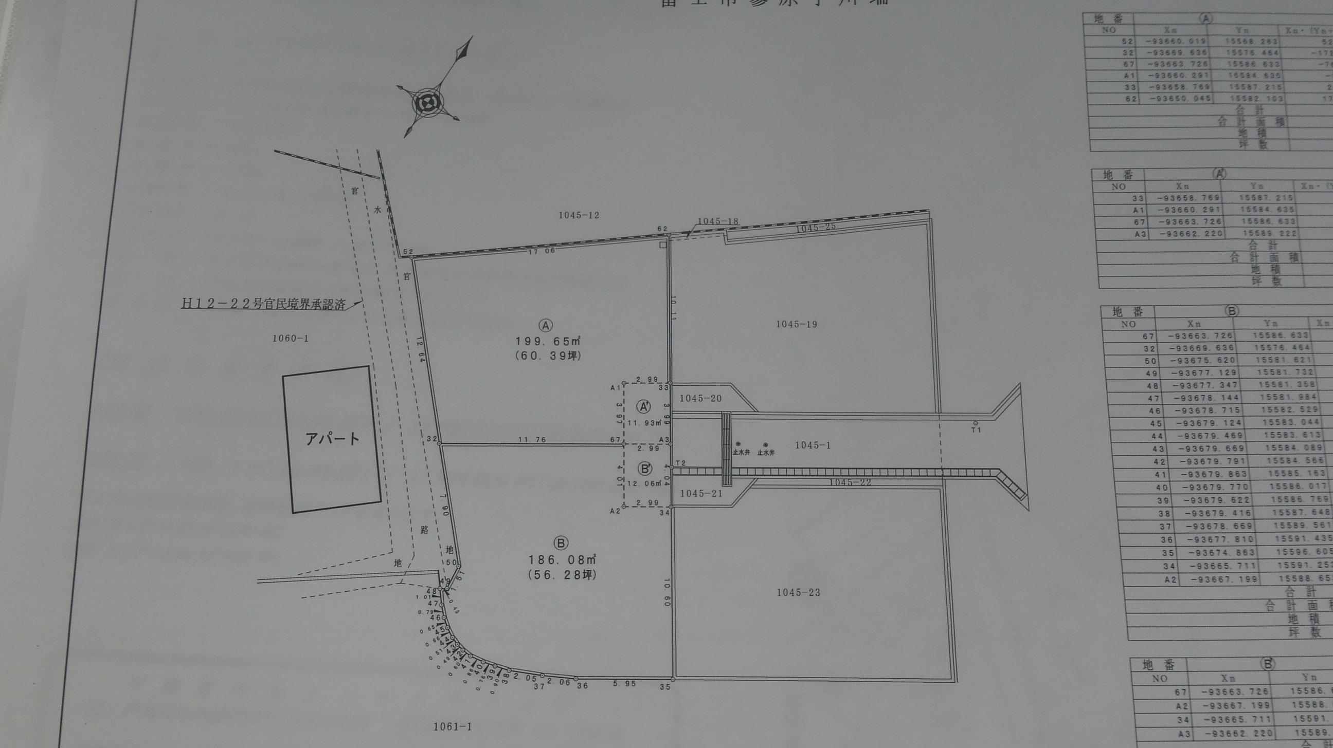 富士市蓼原分譲地 全4区画